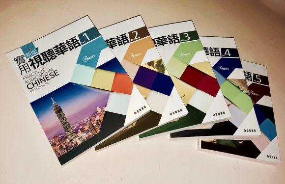 台湾中国語No.1テキスト!『視聴華語』