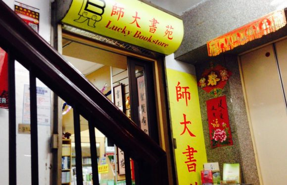 中国語教材が豊富!「師大書苑」に行ってきた。
